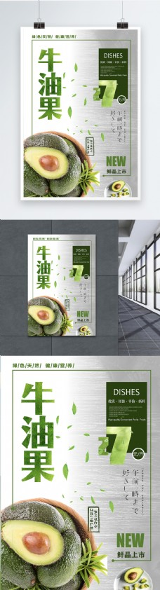 清新牛油果促销海报
