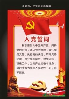 简约大气中国风入党誓词宣传展板