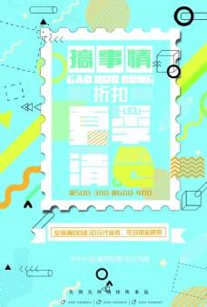 商场促销海报19
