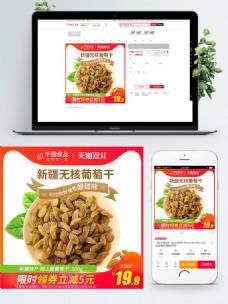 天猫淘宝食品零食黄葡萄干双11主图模版