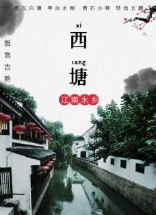 江南水乡古镇中式风格海报素材