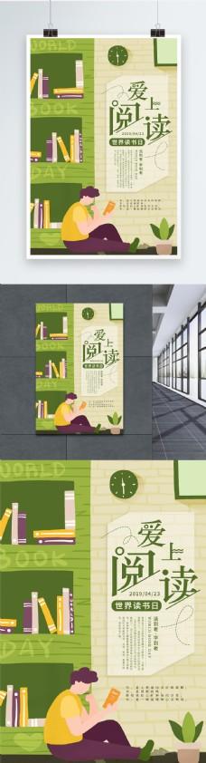 插画风世界读书日海报