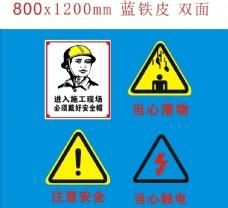 工程標志牌 001