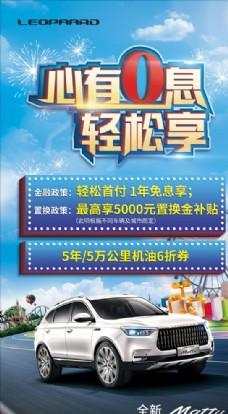 猎豹汽车政策海报