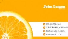橙色鲜明色彩水果店名片模板