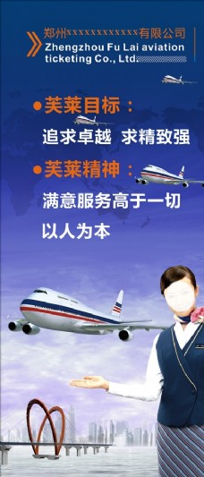 旅游公司展架海报