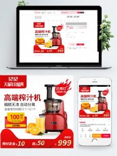 双12主图预售红色榨汁机促销优惠券直通车