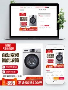 双12主图预售家电洗衣机天猫促销红色简约