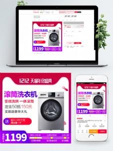 双12主图预售家电洗衣机天猫促销简约风