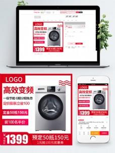 双12主图预售家电电器促销活动红色清爽风