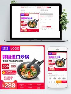 双12主图预售炒锅美味促销活动红色清爽风