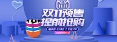时尚酷炫2018双11立体促销活动海报