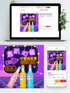 蓝紫渐变霓虹蒸汽波酒水茶饮电商促销主图