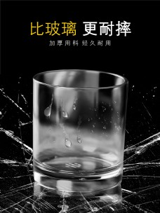 电商淘宝用图透明水杯主图直通车图