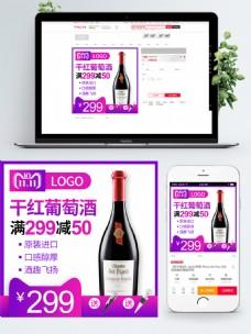 双十一11酒水饮品红酒促销主图直通车模板