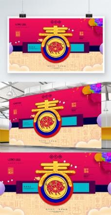 2019年猪年恭贺新春春节原创展板