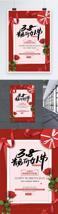 红色大气礼盒38妇女节创意海报