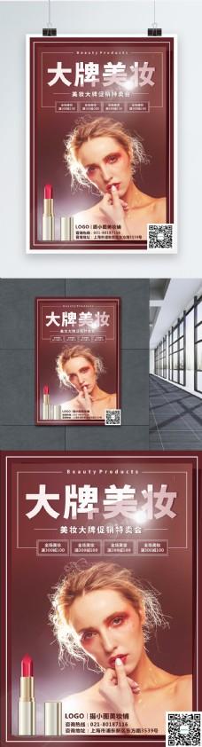 大气美妆彩妆促销海报
