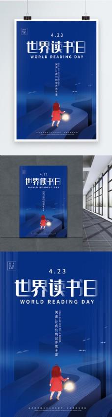 创意蓝色世界读书日海报