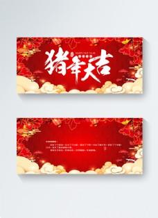 2019年猪年大吉祝福贺卡