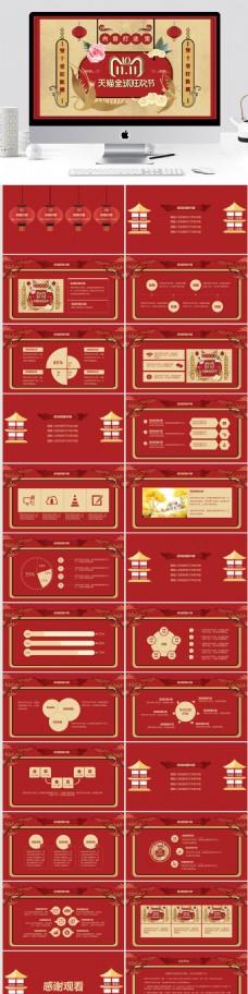 红色民国风天猫淘宝双十一促销ppt模板