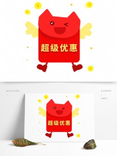 双十一天猫淘宝电商活动优惠红包