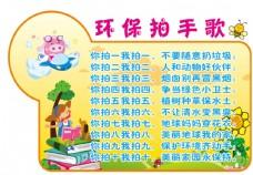 環保拍手歌 幼兒園 卡通