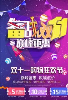 双十一炫彩促销海报