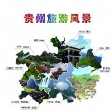 贵州旅游风景区