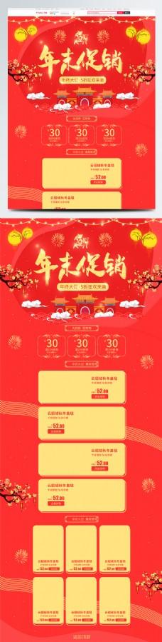 红色喜庆2019猪年年终大促日用家具首页