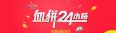 电商banner440