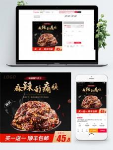 天猫淘宝食品零食麻辣牛肉干主图模版
