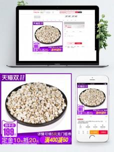 紫色电商简约食品杂粮主图直通车