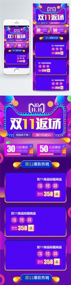 双11返场手机端首页紫色渐变节日促销活动