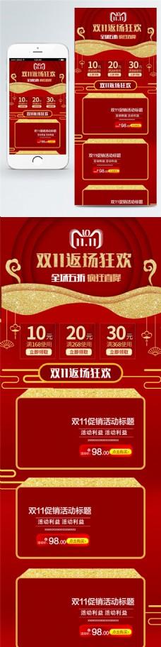 双11返场手机端首页红色喜庆节日促销金色