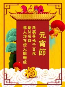 元宵节温馨海报设计模板
