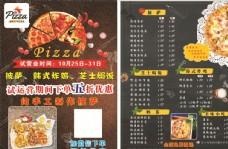披萨宣传单  金牌披萨