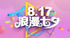 简洁唯美立体字浪漫七夕促销展板