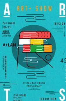 毕业设计平面艺术作品45