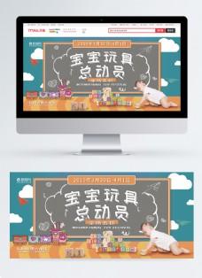 宝宝玩具总动员玩具节促销淘宝banner