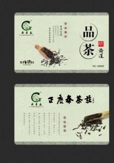 茶庄会员卡设计