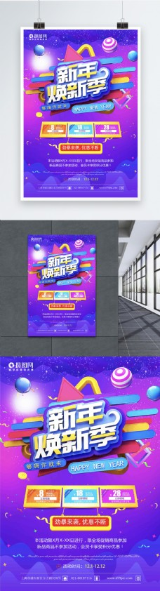 大气炫酷新年焕新季新春优惠促销活动海报