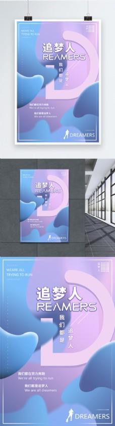 我们都是追梦人渐变简约风格励志企业文化海报