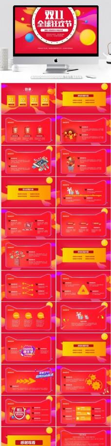 红色渐变淘宝天猫双十一活动促销ppt模板