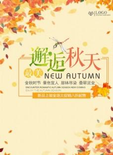 秋冬枫叶海报
