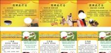 陈族头疗养生   海报