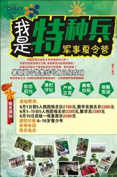 暑期夏令营军事夏令营招生海报