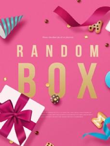 创意礼物盒背景