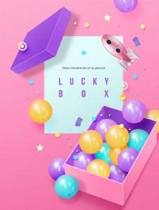 创意礼盒海报