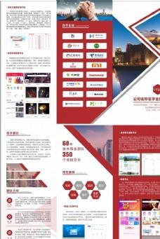 红色科技折页